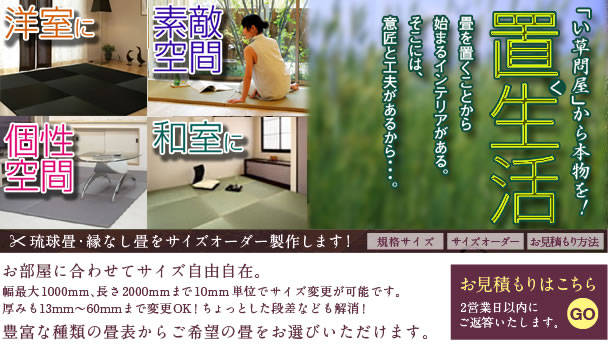 置き畳と琉球畳の種類