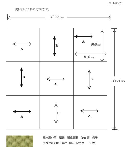 熊本産の高級畳
